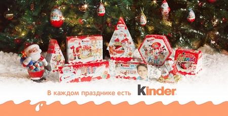 Купить киндер сюрприз новогодний
