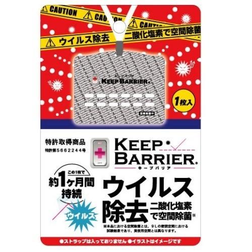 Блокиратор вируса Keep Barier стандарт, 50 шт